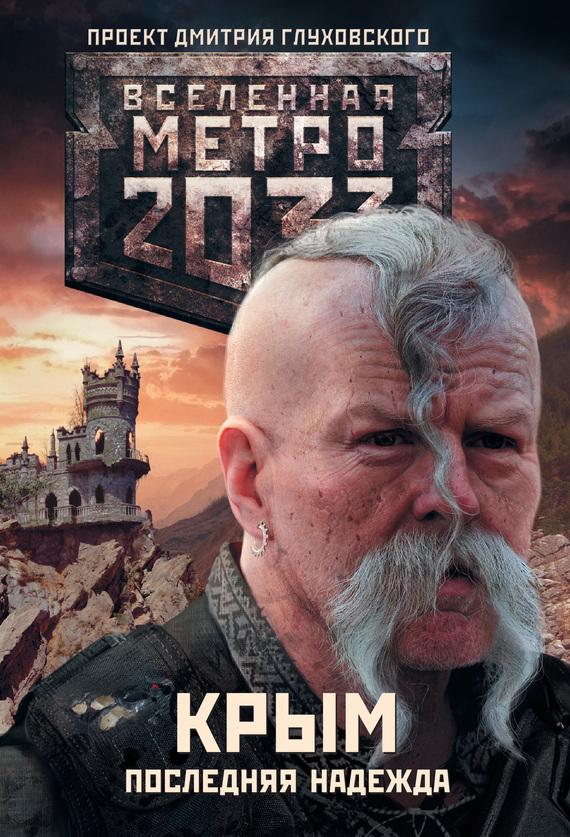 Никита Аверин Метро 2033. Крым. Последняя надежда (сборник) метро 2033 крым 3 пепел империй