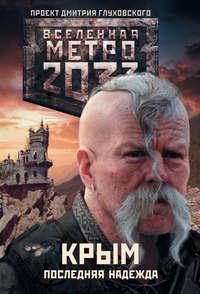 Аверин, Никита  - Метро 2033. Крым. Последняя надежда (сборник)