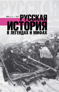 Гречко, Матвей  - Русская история в легендах и мифах