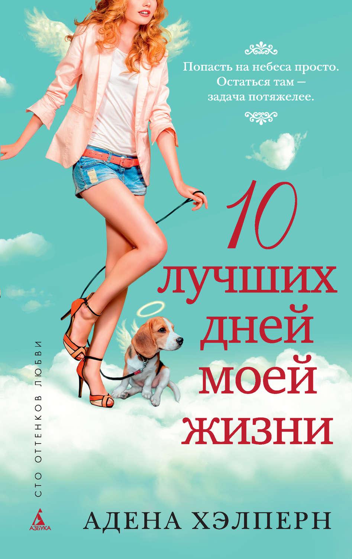 Книги серии 100 оттенков любви скачать бесплатно