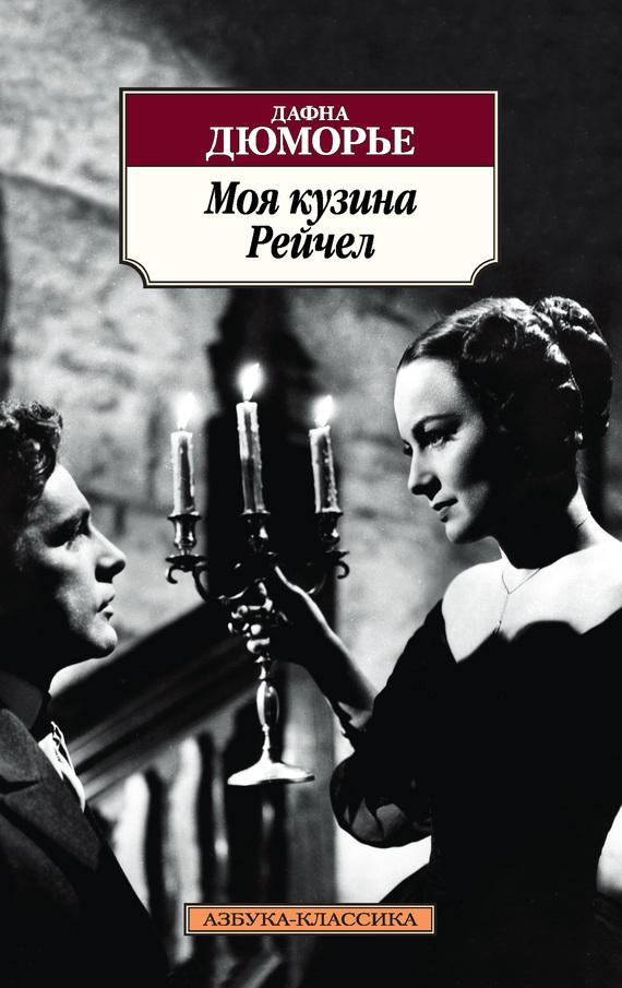 доступная книга Дафна Дюморье легко скачать