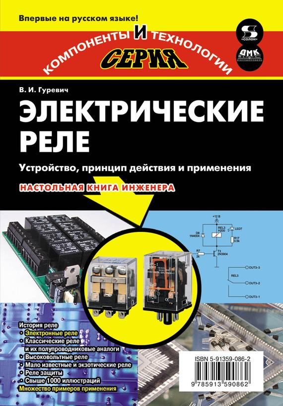 В. И. Гуревич Электрические реле. Устройство, принцип действия и применения  реле zn48