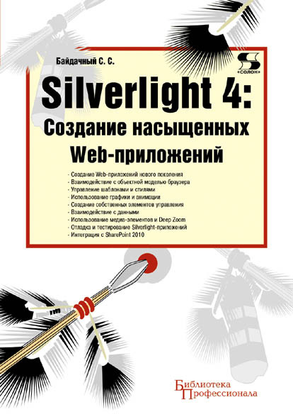 С. С. Байдачный Silverlight 4: создание насыщенных Web-приложений empty ciss for canon pgi 650 bk cli 651 kcmyg ciss for canon pixma mg6360