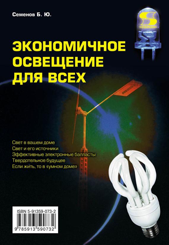 Б. Ю. Семенов Экономичное освещение для всех