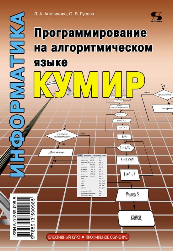 Л. А. Анеликова Информатика. Программирование на алгоритмическом языке КуМир