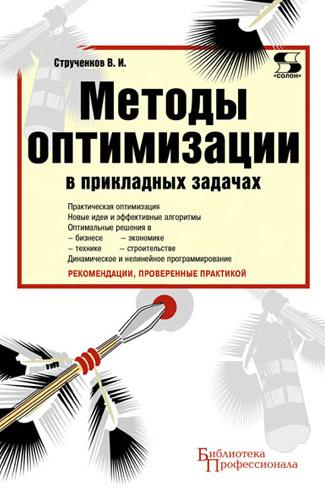 В. И. Струченков Методы оптимизации в прикладных задачах программирование в стандарте posix курс лекций