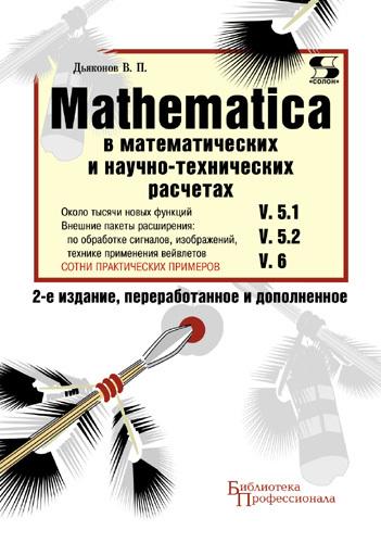 Mathematica 5.1/5.2/6 в математических и научно-технических расчетах происходит внимательно и заботливо