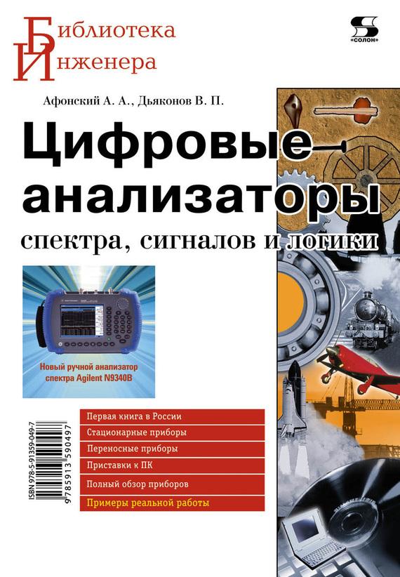В. П. Дьяконов Цифровые анализаторы спектра, сигналов и логики