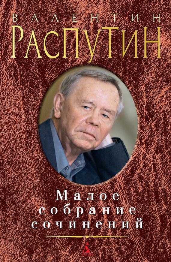 Валентин Распутин Малое собрание сочинений (сборник) распутин