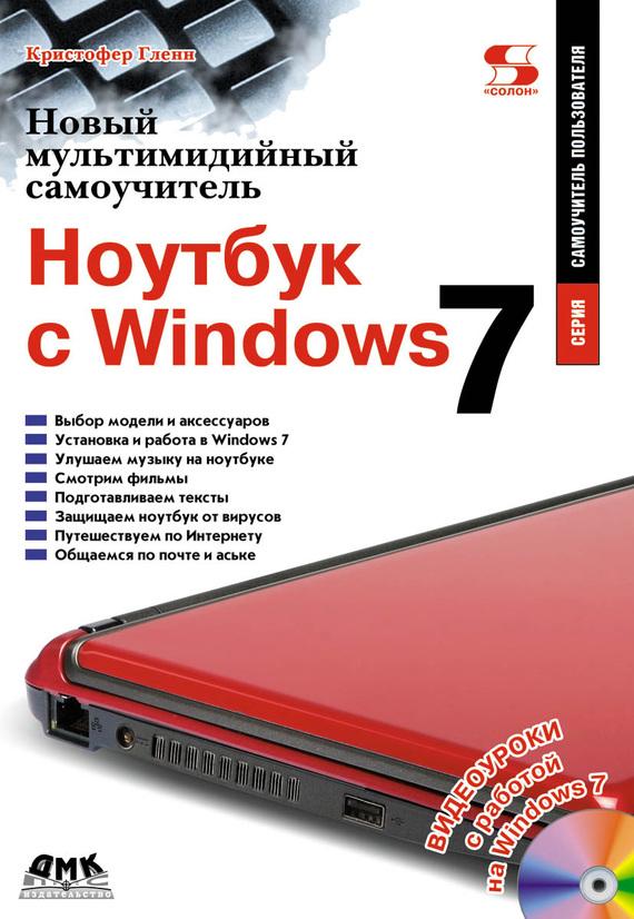 Новый мультимедийный самоучитель. Ноутбук с Windows 7