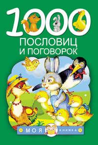 - 1000 пословиц и поговорок
