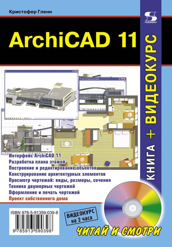 Кристофер Гленн ArchiCAD 11  кристофер гленн archicad 11 dvd rom