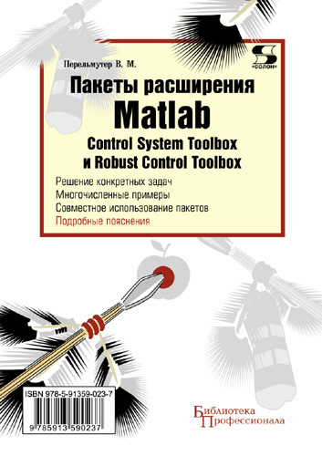 В. М. Перельмутер Пакеты расширения Matlab. Control System Toolbox и Robust Control Toolbox robust control algorithms for twin rotor system