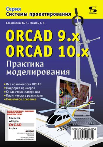 Ю. И. Болотовский ORCAD 9.x, ORCAD 10.x. Практика моделирования orcad pspice 9实用教程