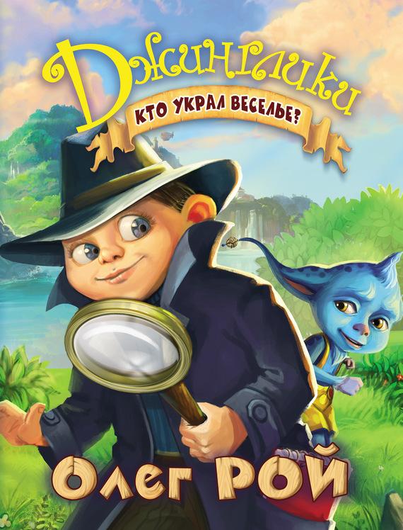 Обложка книги Кто украл веселье?, автор Рой, Олег