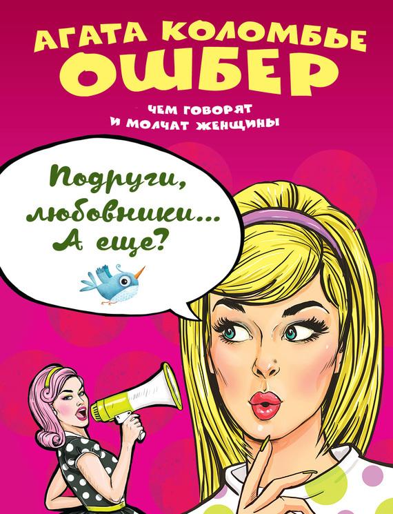 Агата Коломбье Ошбер Подруги, любовники… А еще? ирина горюнова одна женщина один мужчина