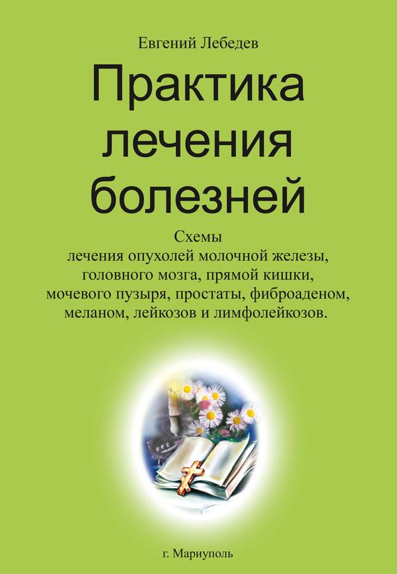 цены Евгений Лебедев Практика лечения болезней