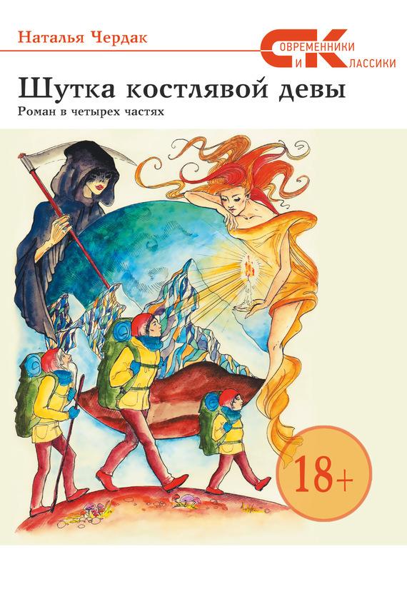 яркий рассказ в книге Наталья Чердак
