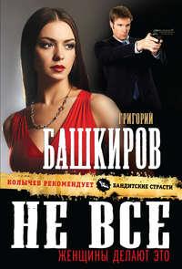 Башкиров, Григорий  - Не все женщины делают это