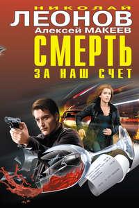 Леонов, Николай  - Смерть за наш счет (сборник)