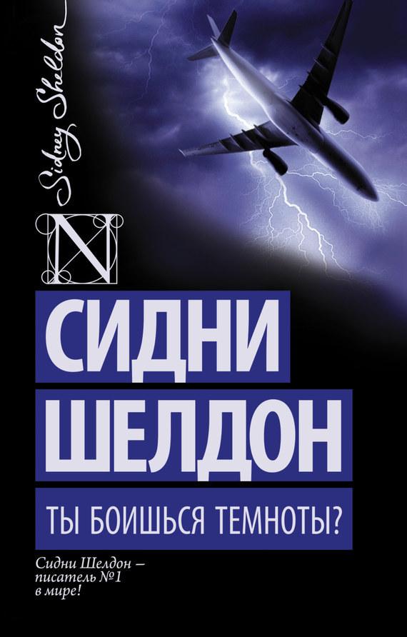полная книга Сидни Шелдон бесплатно скачивать