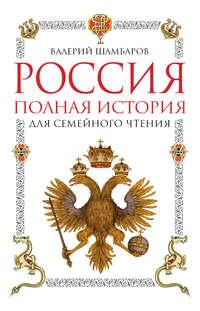 Шамбаров, Валерий  - Россия. Полная история для семейного чтения