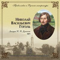 Дунаев, Михаил Михайлович  - Лекция М. М. Дунаева о Н. В. Гоголе