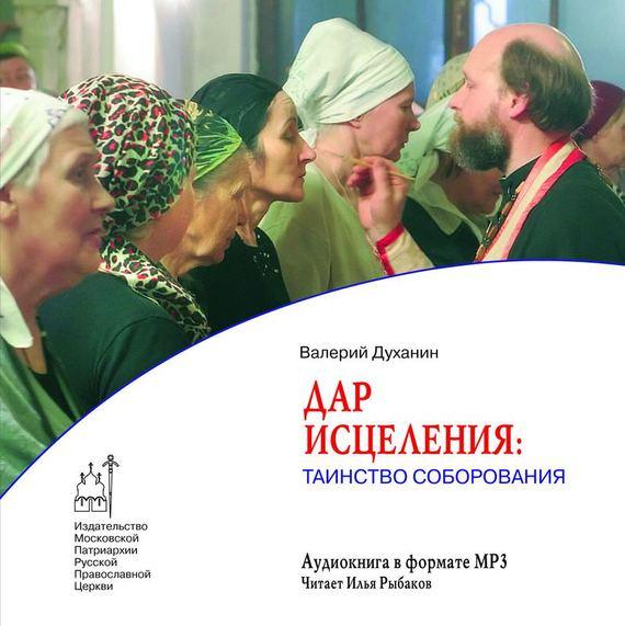 протоиерей Валерий Духанин бесплатно