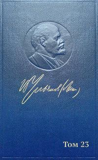Ульянов, Владимир Ленин  - Полное собрание сочинений. Том 23. Март – сентябрь 1913