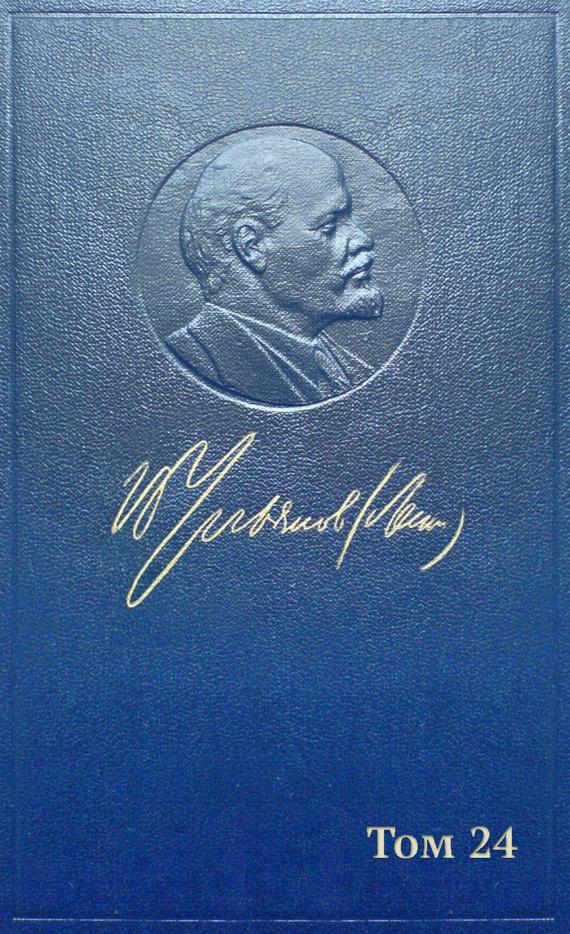 Полное собрание сочинений. Том 24. Сентябрь 1913 – март 1914