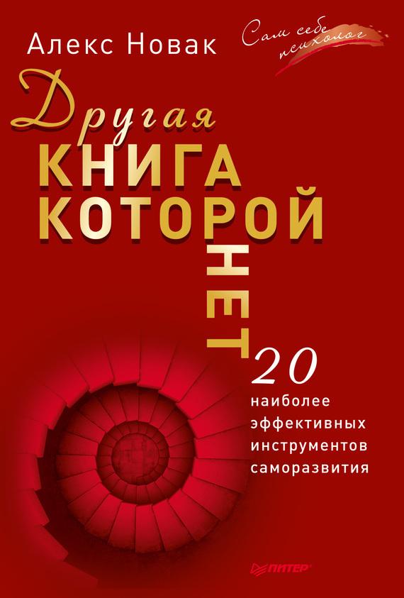 Обложка книги Другая книга, которой нет. 20 наиболее эффективных инструментов саморазвития, автор Новак, Алекс