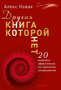 Новак, Алекс  - Другая книга, которой нет. 20 наиболее эффективных инструментов саморазвития