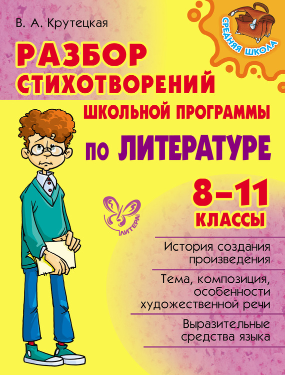 Разбор стихотворений школьной программы по литературе. 8-11 классы случается внимательно и заботливо