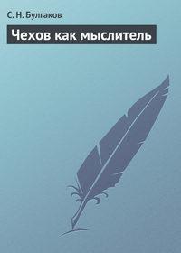 - Чехов как мыслитель