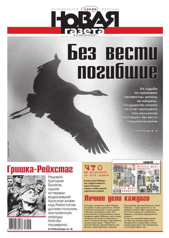 Редакция газеты Новая Газета Новая газета 47-2016