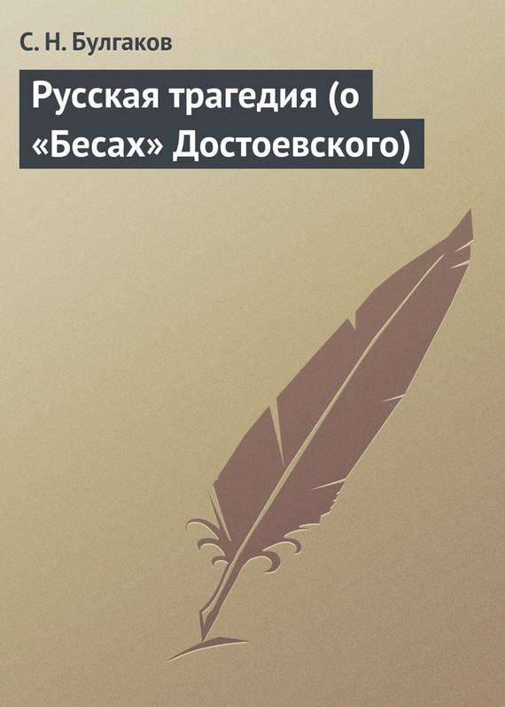 занимательное описание в книге С. Н. Булгаков