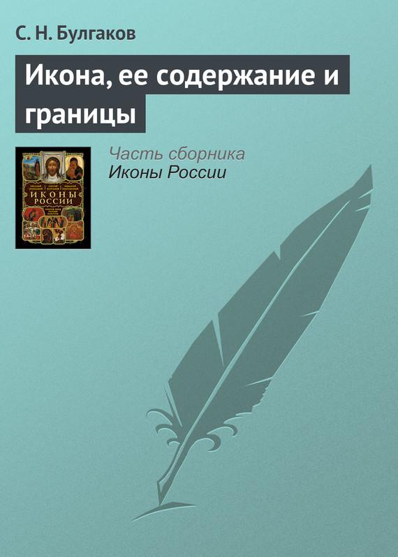 захватывающий сюжет в книге С. Н. Булгаков