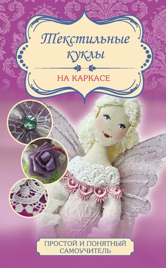 Скачать Текстильные куклы на каркасе бесплатно Ольга Маслик