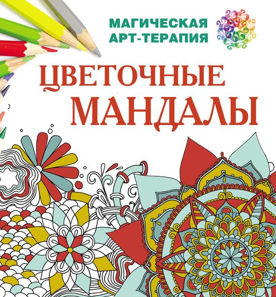 Скачать Цветочные мандалы бесплатно Екатерина Лесик