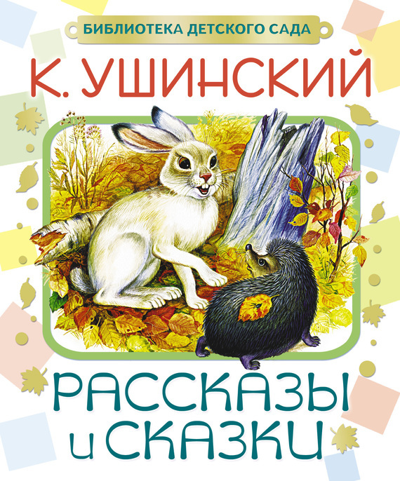 Константин Ушинский Рассказы и сказки ушинский константин дмитриевич рассказы