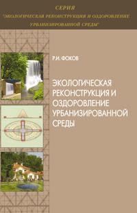 Фоков, Р. И.  - Экологическая реконструкция и оздоровление урбанизированной среды