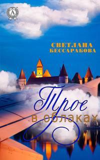 Бессарабова, Светлана  - Трое в облаках