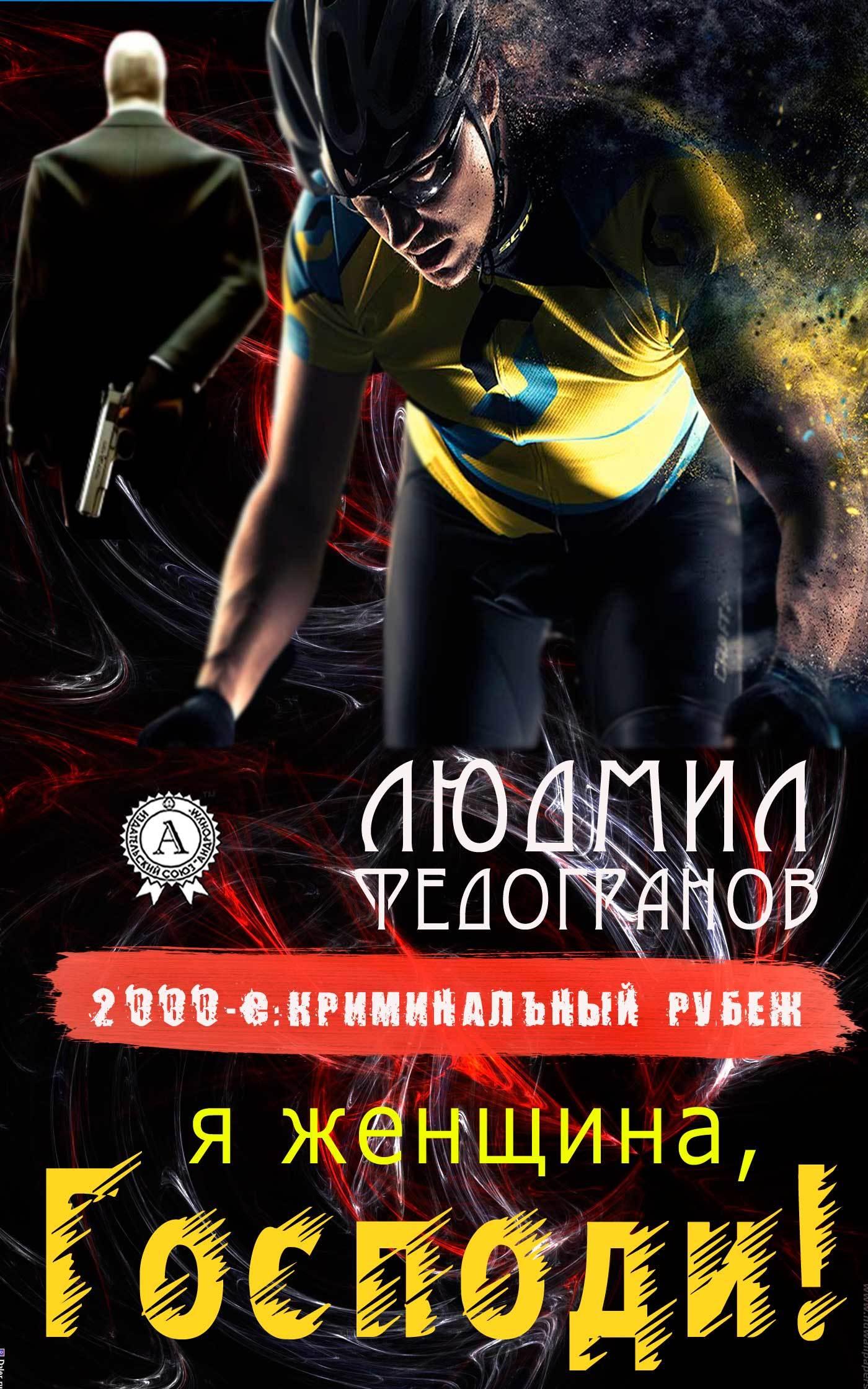 интригующее повествование в книге Людмил Федогранов