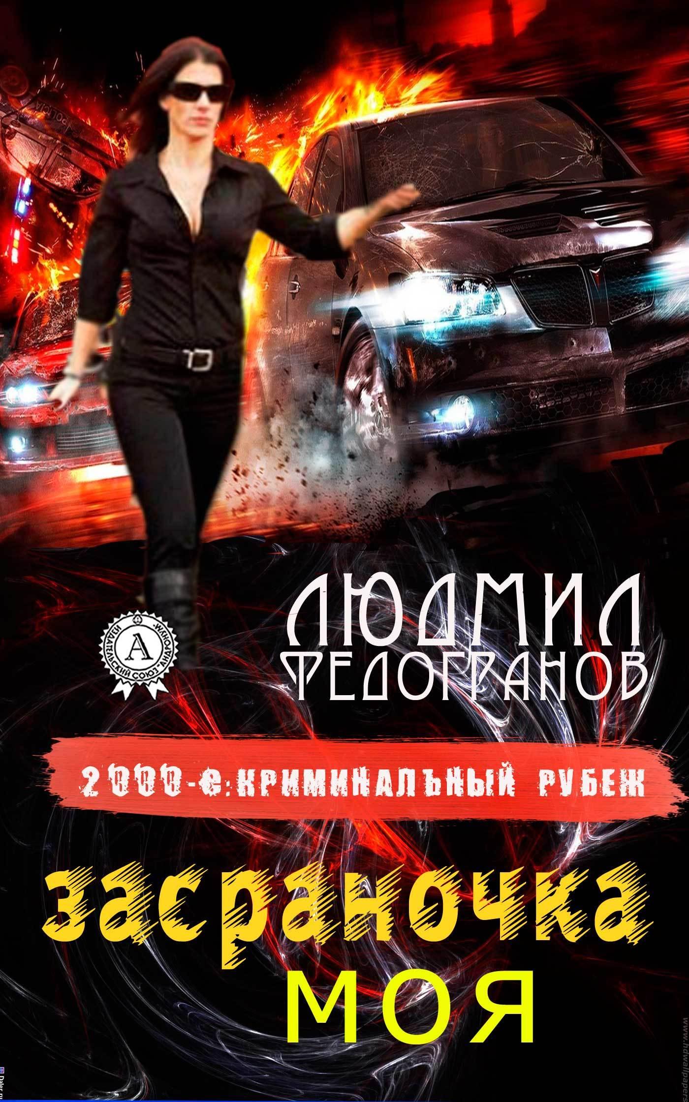 Людмил Федогранов. Засраночка моя