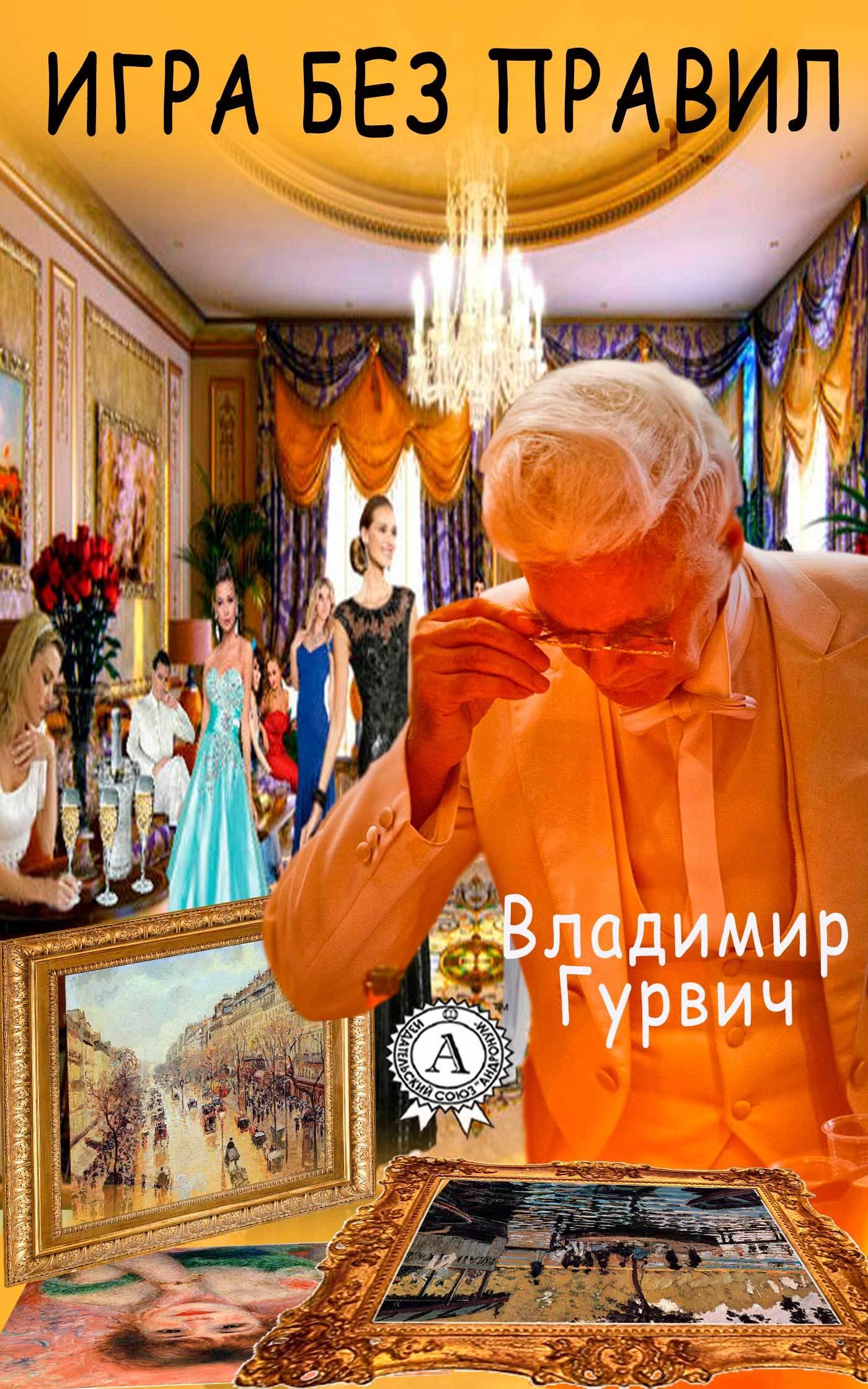 Владимир Гурвич Игра без правил как правильно продать предприятие с долгами