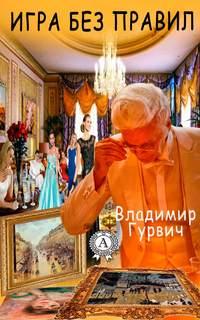 Гурвич, Владимир  - Игра без правил