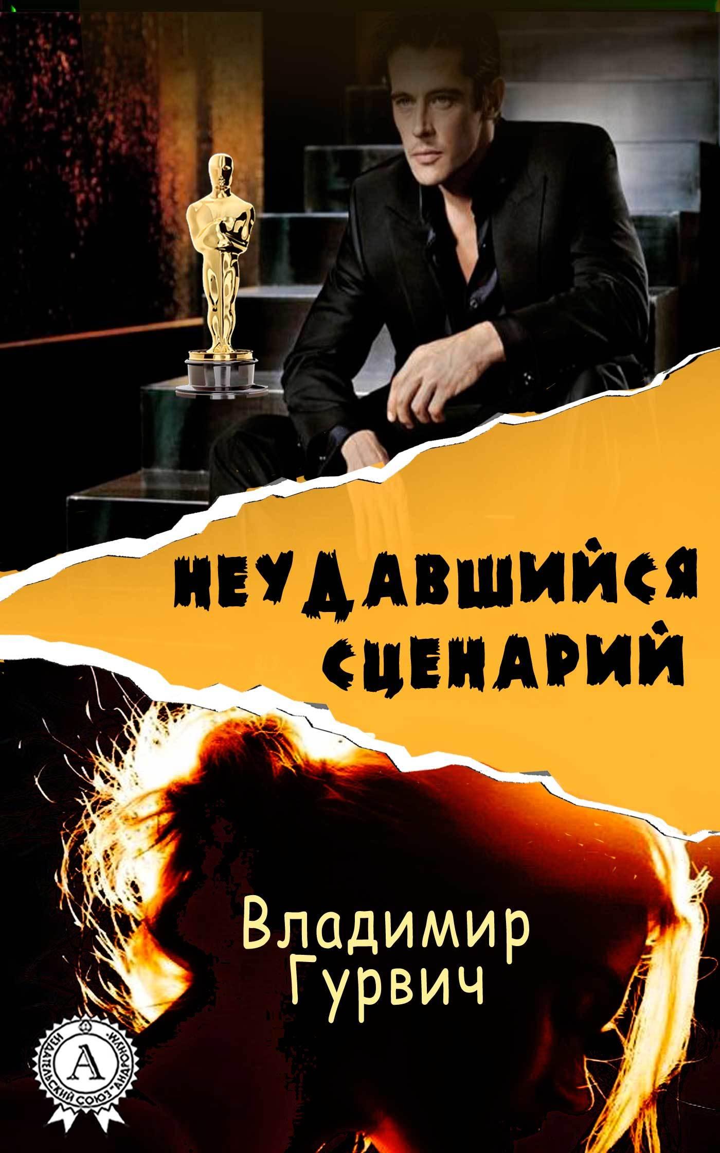 напряженная интрига в книге Владимир Гурвич