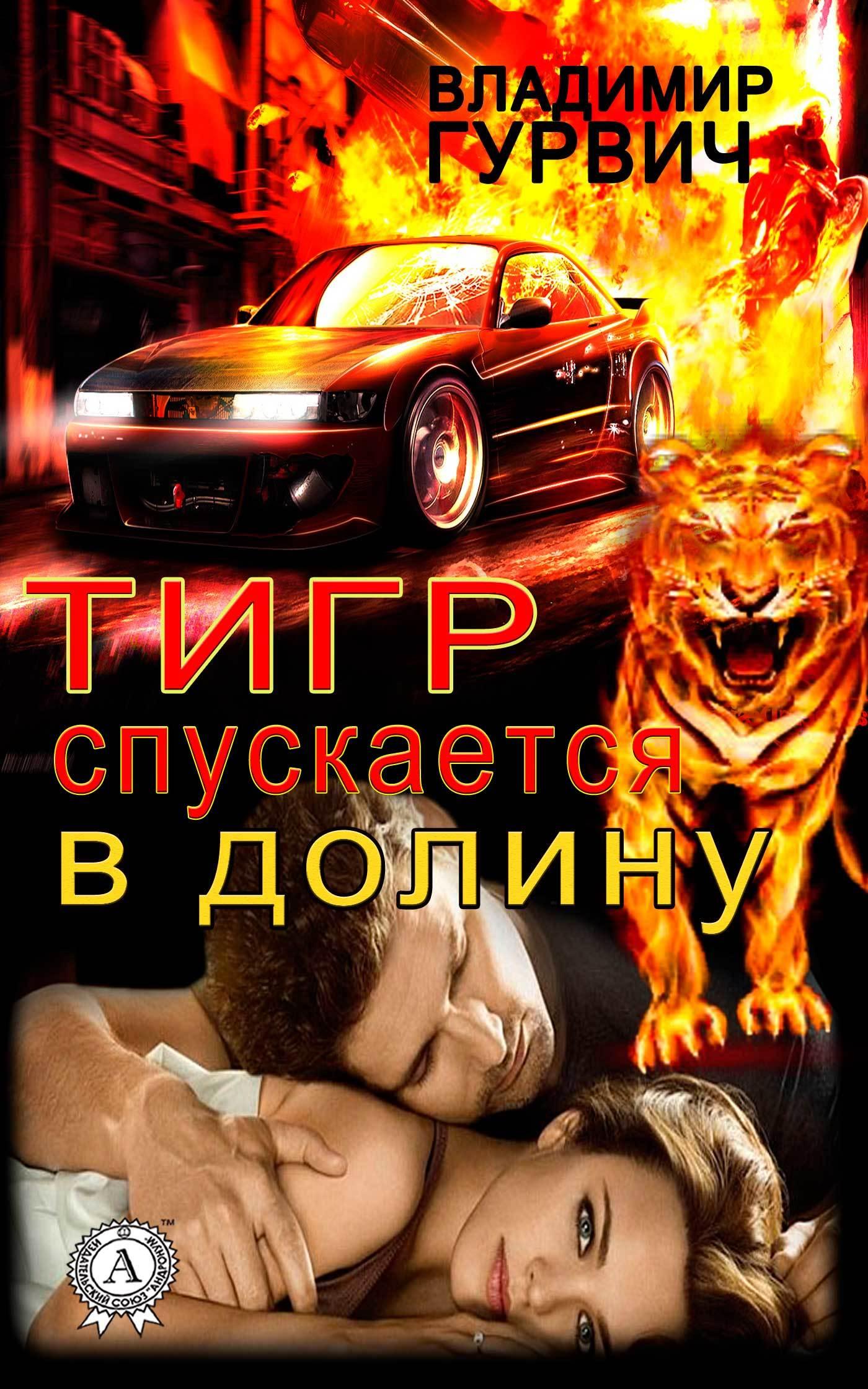 Владимир Гурвич Тигр спускается в долину автоакустику б у в северодонецке и регионе