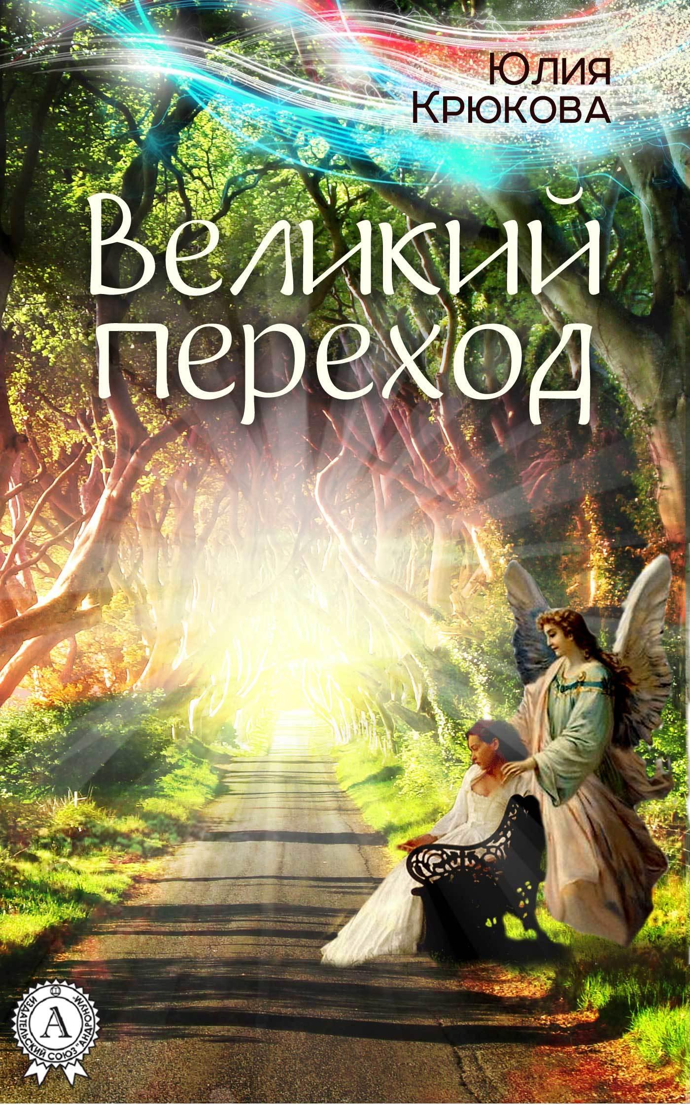 Юлия Крюкова - Великий переход