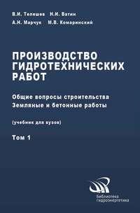 Телешев, В. И.  - Производство гидротехнических работ. Часть 1. Общие вопросы строительства. Земляные и бетонные работы